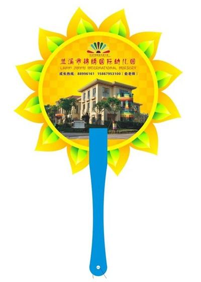 锦绣国际幼儿园开班宣传广告扇,广告宣传扇,广告扇设计,彩翼广告扇