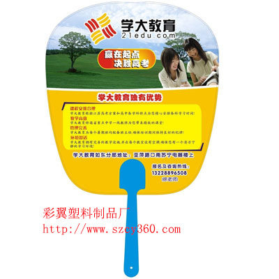 扇子百科知识 彩翼塑料制片厂订购广告扇,教育培训宣传广告扇,学校